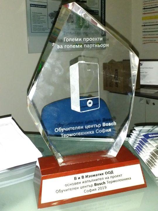 ВиВ Изоматик реализира проект за обучителен център на Бош