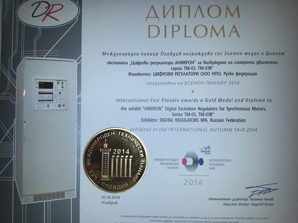 Цифрови регулатори АНИКРОН бяха отличени със златен медал на МТП Пловдив 2014