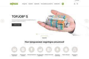 WAGO България с изцяло обновен уебсайт