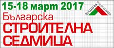 Българска Строителна Седмица